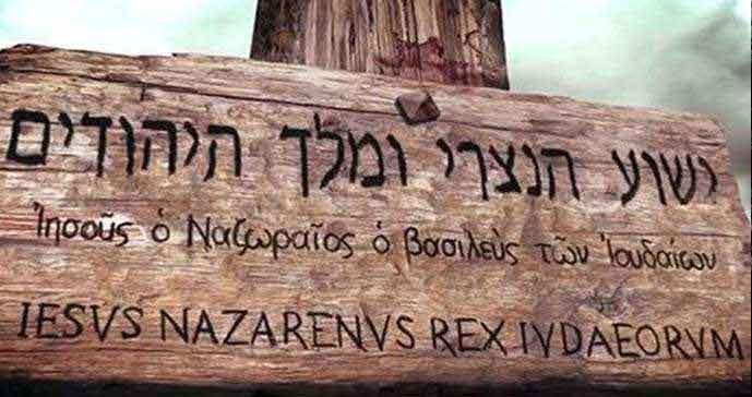 Inri Hebräisch